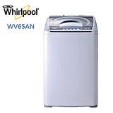 Whirlpool 惠而浦 創.易生活直立系列 6.5公斤洗衣容量(WV65AN) 送基本安裝
