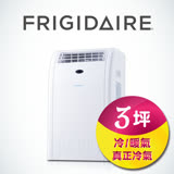 美國富及第Frigidaire 移動式空調冷暖型 3坪 FAC-20CPH