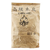 高級木炭(2.4kg)