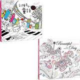 彩繪奇幻童話+Beautiful Day:療癒舒壓的美好時光(2書合售)