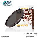 STC Ultra Layer Variable ND16-ND4096 可調式減光鏡 58mm (58,公司貨)~下單送鏡頭蓋防丟夾~