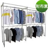【環球】台灣製造(超大型200公分寬)鋼管(雙桿雙座)吊衣架/吊衣櫥(附布套6色可選)