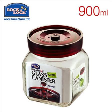 樂扣樂扣LOCK&LOCK 單向排氣閥玻璃密封罐 900ml (HG7590)