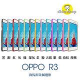 歐珀 OPPO R3 海馬扣金屬邊框殼 手機保護框 YC062