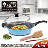 Maluta瑪露塔 節能減碳鑄造塘瓷不沾平底鍋 -30CM(水藍)