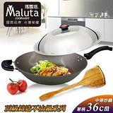 Maluta瑪露塔 頂級鑄造不沾單炳中華炒鍋 -36CM