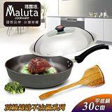 Maluta瑪露塔 頂級鑄造不沾平底鍋 -30CM