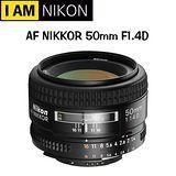 NIKON AF 50mm F1.4D (公司貨) -送MARUMI 52mm UV DHG 保護鏡