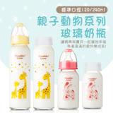 【EA0006】Double love(標準口徑)母乳儲存瓶/奶瓶(耐熱玻璃)兩用(精美彩盒)