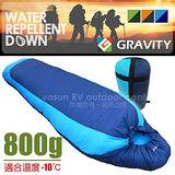 【台灣 Gravity】20D 100%天然潑水水鳥羽絨睡袋800g(全開式)抗撕裂/防絨/露營 藍 111801B
