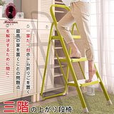 Deng Deng登登三層樓梯椅-三色可選