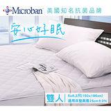 MICROBAN 抗菌保潔墊-雙人(150*186cm)