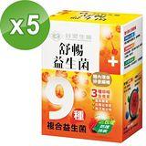 台塑生醫 舒暢益生菌 (30包入/盒) 5盒/組