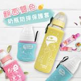 【EC0018】Double love 親子動物奶瓶套/奶瓶衣(玻璃奶瓶保溫/防滑/抗摔/隔熱)貝親/avent各大品牌奶瓶可用