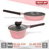 韓國NEOFLAM 粉紅陶瓷不沾雙鍋組 24cm平底鍋+16cm單柄湯鍋(EC-MT-F24+EC-AG-S16I)