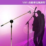 【美佳音樂】YHY 適用所有直立麥克風架 高級麥克風斜桿