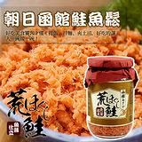 【第2件半價】日本進口朝日函館鮭魚鬆1灌(150g/罐)