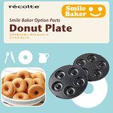 recolte 日本麗克特 Smile Baker 微笑鬆餅機專用甜甜圈烤盤