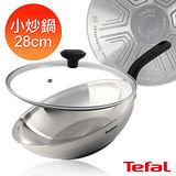 Tefal法國特福 晶彩不鏽鋼系列28cm小炒鍋(加蓋)