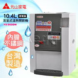 【元山牌】安全防火微電腦蒸氣式溫熱開飲機YS-860DW