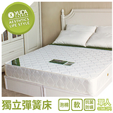 【YUDA】法式柔情 高碳鋼二線 3.5尺單人 獨立筒床墊/彈簧床墊 新竹以北免運