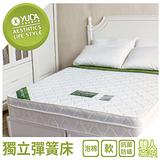 【YUDA】法式柔情 高碳鋼 三線 5尺雙人 獨立筒床墊/彈簧床墊