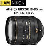 NIKON AF-S DX 16-80mm F2.8-4E ED VR (公司貨) -送NIKON NC FILTER 72mm 保護鏡