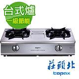 《TOPAX 莊頭北》台爐式一級旋烽瓦斯爐TG-6606/TG-6606S 不鏽鋼(天然瓦斯NG1)