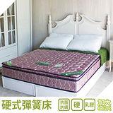 【YUDA】紫醉金迷 硬式2.6mm 天然乳膠 真三線 6*6.2尺雙人加大 連結式 硬式 床墊/硬床/彈簧床