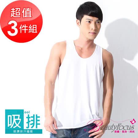 【美麗焦點】(3件組)台灣製涼爽舒適吸濕排汗背心7035 -friDay購物 x GoHappy