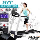【來福嘉 LifeGear】98105 台灣製音感機能電動跑步機(坡度揚昇款)