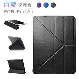 APPLE iPad Air Y折平板皮套 平板保護套 PA124
