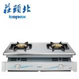 《TOPAX 莊頭北》崁入式安全瓦斯爐TG-7001T/TG-7001TS)不鏽鋼(桶裝瓦斯LPG)