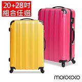 MOROCOCO時尚演譯-20+28吋防刮ABS鑽紋商務行李箱組合