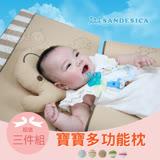 日本Sandexica 超值三件組彌月禮 寶寶定型枕+防側翻枕+防溢奶枕【A50006】