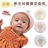 台灣總代理【FA0007】日本sandexica新生兒機能型寶寶定型枕/嬰兒枕/寶寶枕(20*20)防偏頭防扁頭