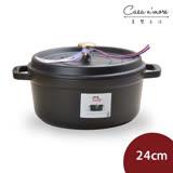 Staub 圓形鑄鐵鍋 琺瑯鍋 搪瓷 24cm 3.8L 黑色 法國製造