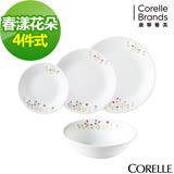 CORELLE康寧春漾花朵4件式餐盤組 (D02)
