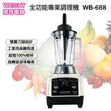 WRIGHT 萊特 全功能專業調理機 (WB-688)