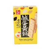 《老楊》鹹蛋黃餅100g