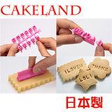 日本CAKELAND英文數字符號印模