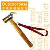 【Outdoorbase】不鏽鋼18/8銅頭營槌(黃銅) 25933