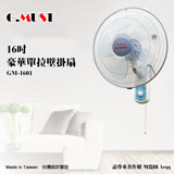 G.MUST 台灣通用16吋豪華單拉壁掛扇(GM-1601)