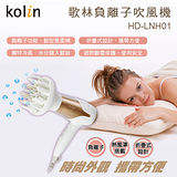 Kolin 歌林 負離子吹風機(附風罩) (HD-LNH01)