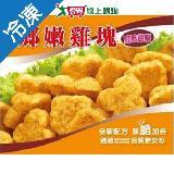 大成鄉嫩雞塊黑胡椒700G/包