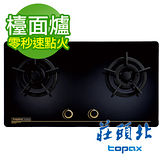 《TOPAX 莊頭北》檯面式高效能二口安全瓦斯爐TG-8503G/TG-8503GB 玻璃面板(天然瓦斯NG1)