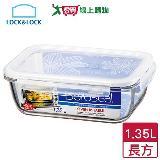 樂扣 第三代耐熱玻璃保鮮盒-長方(1.35L)