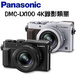 PANASONIC DMC-LX100 4K動態錄影 (公司貨)-送32G記憶卡+原廠包+戶外大腳架+吹球清潔拭淨筆組+ 專用鋰電池*2+防潮箱+乾燥劑4入+保護貼