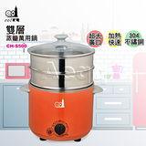 【e01家電】雙層蒸籠2L萬用鍋 (CH-S500)