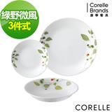 CORELLE康寧綠野微風3件式餐盤組(C01)